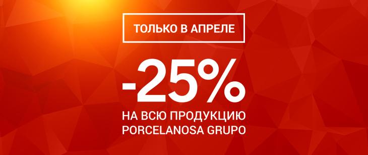 Акция 25% на плитку и сантехнику